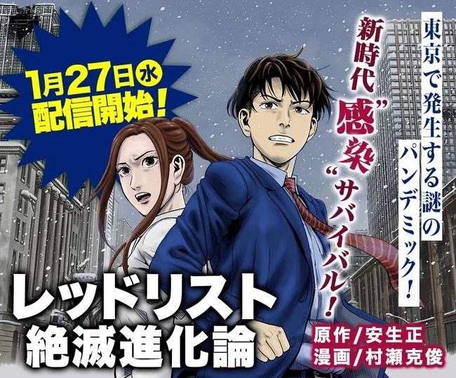 Shonen Jump+: Annuncia Red List Zetsumetsu Shinkaron, manga di Katsutoshi Murase