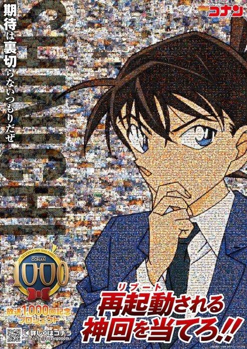 Detective Conan: in arrivo un nuovo episodio speciale