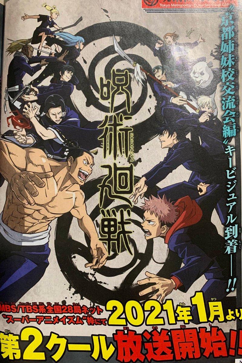 Jujutsu Kaisen: il nuovo poster anticipa l'inizio della nuova Saga, sarà Tokyo vs Kyoto!