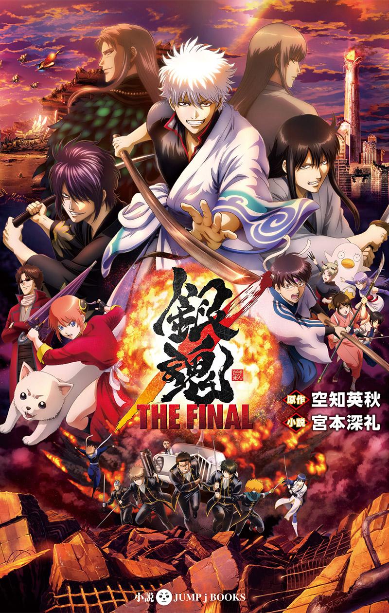 Gintama: l'ultimo film dedicato al franchise verrà adattato in un romanzo