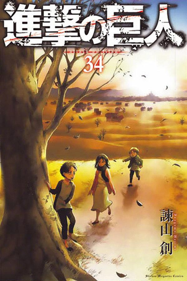 L'Attacco dei Giganti: mostrata la Cover ufficiale del Volume 34 del manga, l'ultimo